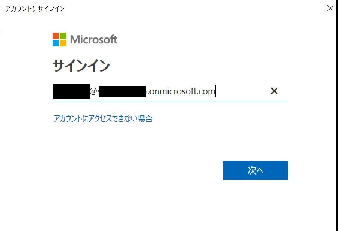 ドメイン が 利用 できない ため この 資格 情報 では サイン イン できません
